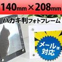 フォトフレーム はがきサイズ カラー /白/黒/ 140×208mm アクリル製 推奨写真サイズ100×148mm 写真立てです 国産高級