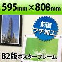 ポスターフレーム B2判サイズ 白・黒 595×808mm国産高級 クリア 透明 ポスターフレーム 職人さんが一つ一つ真心をこめて製作しています(ディスプレイ/...