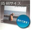 フォトフレーム B5判サイズ 232×307mm(写真サイズ182×275mm) 国産高級 クリア 透明 写真立て カラーバリエーションも豊富です!!!(アクリ...
