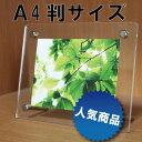 シンプルタイプフォトフレームフォトフレーム A4判サイズ260×347mm(写真サイズ210×297mm)国産高級品クリア/透明写真立て