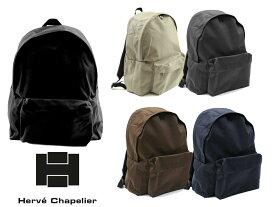 Herve Chapelier(エルベシャプリエ)946C コーデュラデイパックL/リュックサック/バックパック/ブラック、グレー、ネイビー、ベージュ、モカ【あす楽対応_関東】