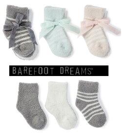 ベアフットドリームス(Barefoot Dreams)ベビー用靴下3足セット/0-6カ月/BAMBOO CHIC LITE INFANT SOCK SET【あす楽対応_関東】