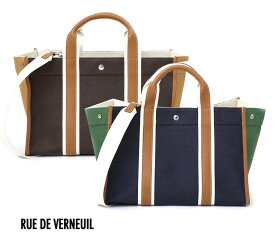 Rue De Verneuil(リュ ドゥ ヴェルヌイユ)2Wayトートバッグ/TRAVELLER M-S2 LINEN/リネンハンドバッグ ショルダーバッグ【あす楽対応_関東】