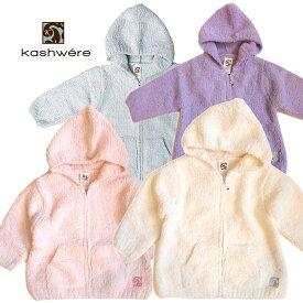 カシウエア(Kashwere)ベビーキッズ用パーカー/Baby Hooded Jacket/3か月〜2才【あす楽対応_関東】