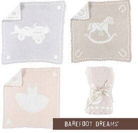 ベアフットドリームス(Barefoot Dreams)レシービング ベビーブランケット/ひざ掛け毛布/おくるみ(ピンク、ストーン、ブルー)【あす楽対応_関東】