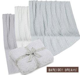 ベアフットドリームス(Barefoot Dreams)ケーブルニットブランケット/毛布/BDHCC1276 Heathered Cable Blanket【あす楽対応_関東】