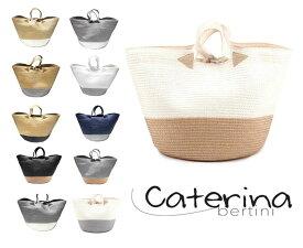 ベルティーニ (Caterina Bertini)バイカラーかごバッグ/バケツ型バッグ/ナチュラル×ベージュ/11色