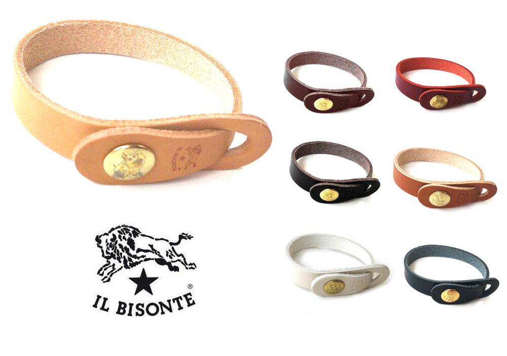 イルビゾンテ(Il Bisonte)レザーブレスレット/スナップボタン付き本革バングル/H0529/2018年新入荷モデル【あす楽対応_関東】