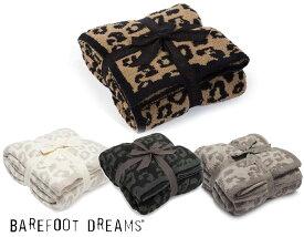 ベアフットドリームス(Barefoot Dreams)レオパード柄シングルサイズブランケット/リバーシブル毛布/アニマル柄【あす楽対応_関東】
