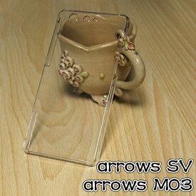 スマホケース arrows SV F-03H / arrows M03 ハードケース カバー