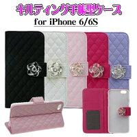 iPhone6S/6キルティング手帳型ケースフラワーストーンカードケース付スタンド機能付き