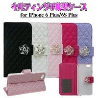 iPhone6Plus/6SPlusキルティング手帳型ケース