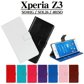 スマホケース Xperia Z3 手帳型ケース スマホカバー 手帳型 ケース スマホ カバー 手帳 Xperia Z3(docomo SO-01G) Xperia Z3(au SOL26) Xperia Z3(softbank 401SO)