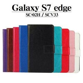 スマホケース Galaxy S7 edge 手帳型ケース スマホカバー 手帳型 ケース スマホ カバー 手帳 Galaxy S7 edge(docomo SC-02H) Galaxy S7 edge(au SCV33)