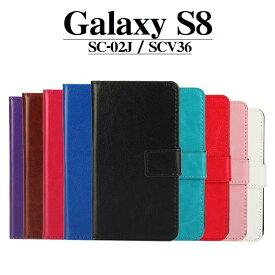 スマホケース Galaxy S8 手帳型ケース スマホカバー 手帳型 ケース スマホ カバー 手帳 Galaxy S8(docomo SC-02J) Galaxy S8(au SCV36)