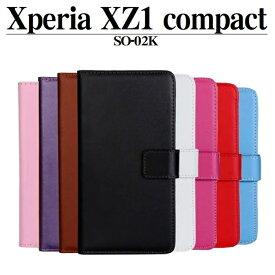 スマホケース XPERIA XZ1 compact 手帳型ケース スマホカバー 手帳型 ケース スマホ カバー 手帳 Xperia XZ1 compact(docomo SO-02K)専用