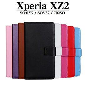 スマホケース Xperia XZ2 手帳型ケース スマホカバー 手帳型 ケース スマホ カバー 手帳 Xperia XZ2(docomo SO-03K) Xperia XZ2(au SOV37) Xperia XZ2(softbank 702so)