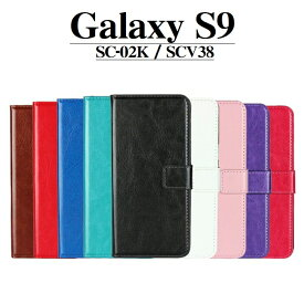 スマホケース Galaxy S9 手帳型ケース SC-02K SCV38 スマホカバー 手帳型 ケース スマホ カバー 手帳 Galaxy S9(docomo SC-02K) Galaxy S9(au SCV38)