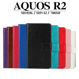 スマホケース AQUOS R2 SH-03K SHV42 706SH 手帳型ケース スマホカバー 手帳型 ケース スマホ カバー 手帳 AQUOS R2(docomo SH-03K) AQUOS R2(au SHV42) AQUOS R2(softbank 703SH)