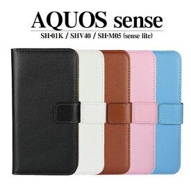 スマホケース AQUOS sense SH-01K SHV40 / AQUOS sense lite SH-M05 / Y!mobile Android One S3 手帳型ケース スマホカバー 手帳型 ケース スマホ カバー 手帳 AQUOS sense対応 AQUOS sense lite 対応