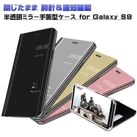 スマホケース Galaxy S9 半透明ミラー手帳型ケース 閉じたまま時計 通知確認可能 スマホカバー 鏡面 スタンド機能 SC-02K SCV38 GalaxyS9