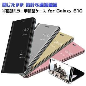 スマホケース Galaxy S10 半透明ミラー手帳型ケース スマホカバー 閉じたまま時計 通知確認可能 おしゃれ SC-03L SCV41 docomo au