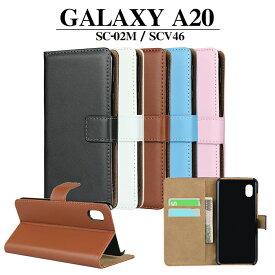 スマホケース Galaxy A20 SC-02M SCV46 手帳型ケース カードケース付き スタンド機能付き スマホカバー PUレザーケース docomo au UQ