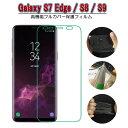 フィルム Galaxy S7 Edge S8 S9 フルカバー 3D 自己修復する液晶保護フィルム 全面保護 曲面保護可 衝撃吸収 TPU素材 …