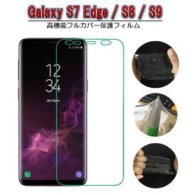 フィルム Galaxy S7 Edge S8 S9 フルカバー 3D 自己修復する液晶保護フィルム 全面保護 曲面保護可 衝撃吸収 TPU素材 Galaxy S7 Edge Galaxy S8 Galaxy S9
