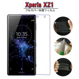 保護フィルム Xperia XZ1 自己修復 フルカバー 液晶保護フィルム 全面保護可 衝撃吸収 TPU素材 Xperia XZ1(docomo SO-01K) Xperia XZ1(au SOV36) Xperia XZ1(softbank 701SO)