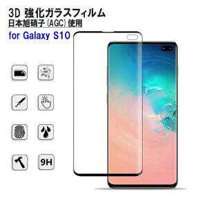 強化ガラスフィルム Galaxy S10 ガイド枠付き 曲面保護 3D 日本製旭硝子使用 AGC 9H 耐衝撃 ラウンドエッジ 全面保護 SC-03L SCV41