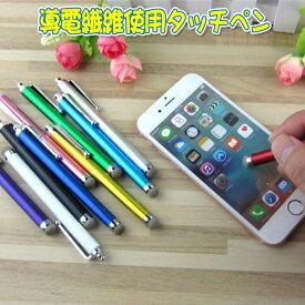 タッチペン スタイラスペン 導電繊維 書きやすいタッチペン カラフル かわいい かっこいい