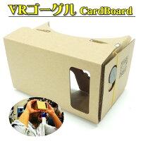 VRゴーグルCardBoard3DVR立体視スマホ用