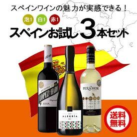 【送料無料】スペインワインの魅力が実感できるお試し3本セット【赤1白1泡1】 (代引手数料・クール便は別途費用がかかります) (追加9本まで同梱できます)ベルデホ テンプラニーリョ カバ リオハ 赤ワイン