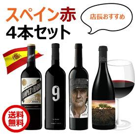 【送料無料】店長おすすめスペイン赤ワイン4本セット (代引手数料・クール便は別途費用がかかります) (追加8本まで同梱できます)
