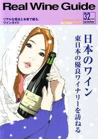 リアル・ワインガイド 2011冬 32号