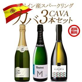【送料無料】 スペイン産スパークリング「カバ」3本セット飲み比べ スパークリング 泡 カバ ワインセット スペイン代引・クール便は別途費用要 追加9本まで同梱可