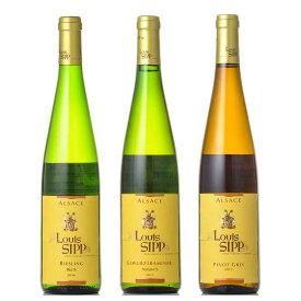 【送料無料】アルザス代表ビオロジックぶどう3品種飲み比べ白ワインセット(他に9本まで同梱できます)リースリング ゲヴュルツトラミネール ピノ・グリ AB認証 LouisSIPP ルイシップ