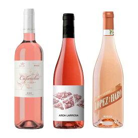 【送料無料】桜色辛口ロゼワイン3本セット(他に9本まで同梱できます) 花見 家飲み パーティ