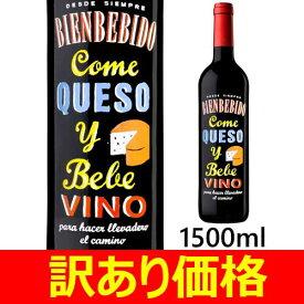 【訳あり/ラベル不良】ビエンベビード ケソ(チーズ)マグナムサイズ ビンタエ 1500ml 赤ワイン [スペイン/フルボディ/リベラ・デル・デュエロ/テンプラニーリョ/ビンタエ/vintae]