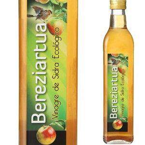ビナグレ・デ・ベレシアルトゥア(アップルビネガー)オスカー ベレシアルトゥア 500ml Vinagre de Bereziartua リンゴ酢 バスク産