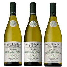 【お取り寄せ】【送料無料】ウィリアムフェーブル シャブリ プルミエクリュ白3本セット WILLIAM FEVRE CHABLIS PREMIER CRU