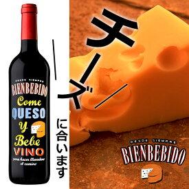 チーズに合う赤ワイン ケソ(チーズ) ビエンベビード 750ml(赤ワイン)【フルボディ】