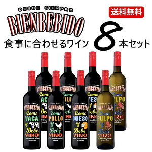 【送料無料】食事に合わせるワイン ビエンベビード8本セット [スペイン産/赤ワイン バカ・ポジョ・ケソ各2本/白ワイン プルポ2本/クール便・代引きは別途費用要/追加4本まで同梱可]