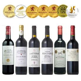 【送料無料】ボルドー金賞受賞赤ワイン6本セット(代引手数料・クール便は別途費用がかかります)(追加6本まで同梱できます)フランス 赤ワイン メダル