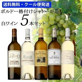 [お取り寄せ]【送料無料・クール便】ボルドー格付けシャトーが造る白ワイン5本セット[ フランス産白ワイン/ボルドー/ソーヴィニヨン・ブラン/セミヨン]