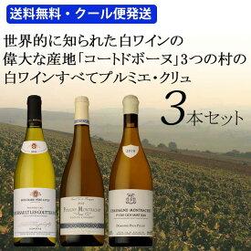 [お取り寄せ]【送料無料・クール便】世界的に知られた白ワインの偉大な産地コートドボーヌ 3つの村の白ワインすべてプルミエ・クリュ3本セット[ フランス産白ワイン/コート ド ボーヌ]