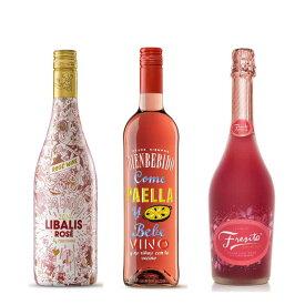 【送料無料】ロゼ色 花見ワイン3本セット(他に9本まで同梱できます) スクリューキャップ スパークリング 花見 いちご アウトドア キャンプ