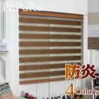 調光ロールスクリーン小窓用無地カラーオーダーメイドオリジナルデザイン木目調ウッドルック防炎