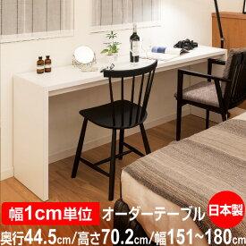 日本製 オーダーコンソール 在宅ワーク ホームオフィスデスク 高さ70.2cm 奥行44.5cm 幅151〜180cm